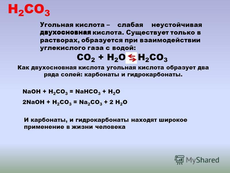 Угольная кислота – двухосновная кислота. Существует только в растворах, образуется при взаимодействии углекислого газа с водой: СО 2 + Н 2 О = Н 2 СО 3 слабая неустойчивая двухосновная Н 2 СО 3 Как двухосновная кислота угольная кислота образует два р