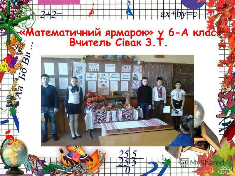 «Математичний ярмарок» у 6-А класі Вчитель Сівак З.Т.