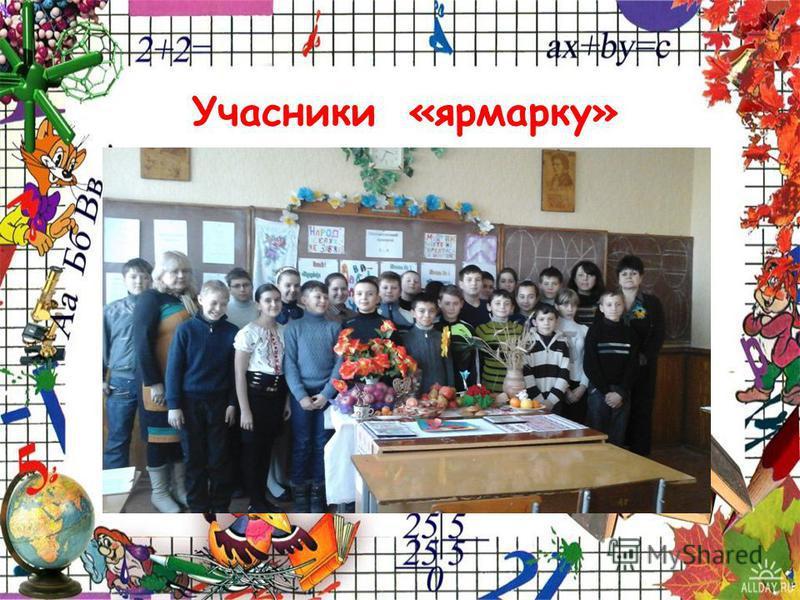 Учасники «ярмарку»