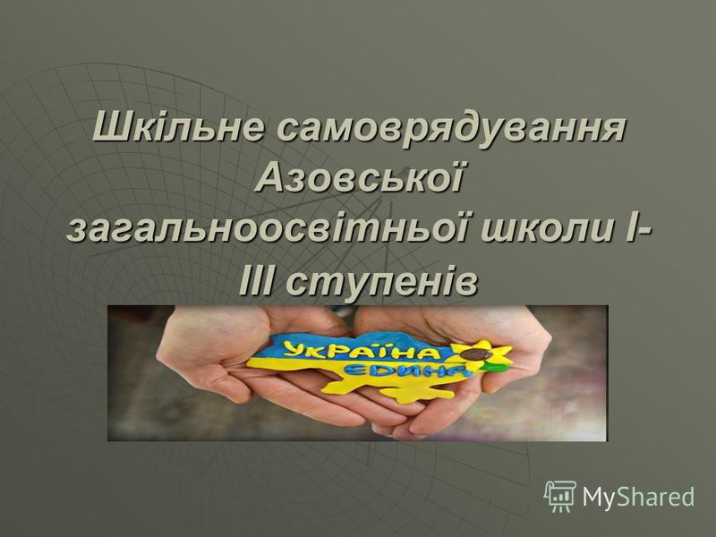 Шкільне самоврядування Азовської загальноосвітньої школе І- ІІІ ступенів