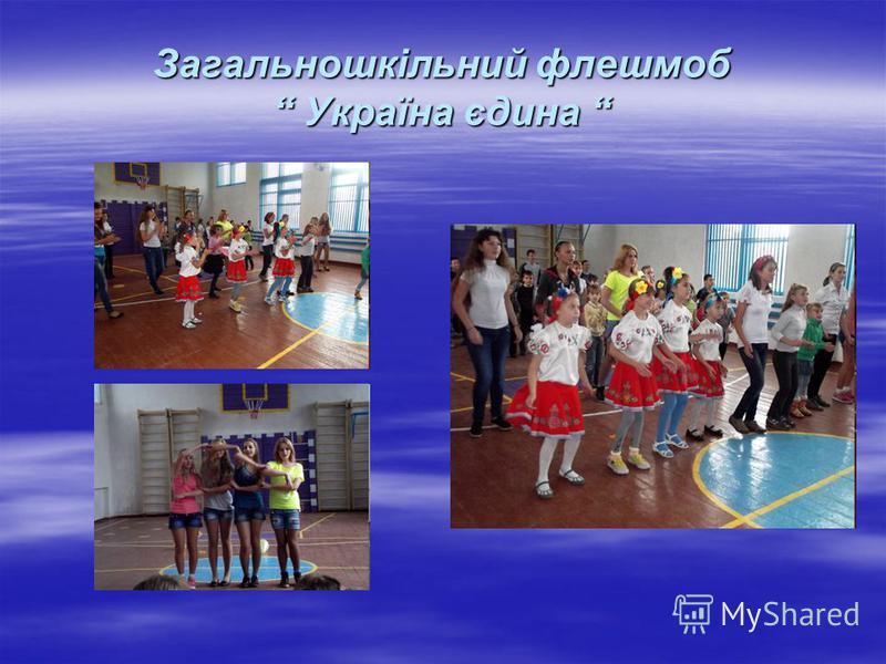 Загальношкільний флеш-моб Україна єдина Загальношкільний флеш-моб Україна єдина