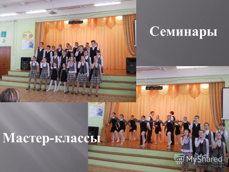 Семинары Мастер - классы