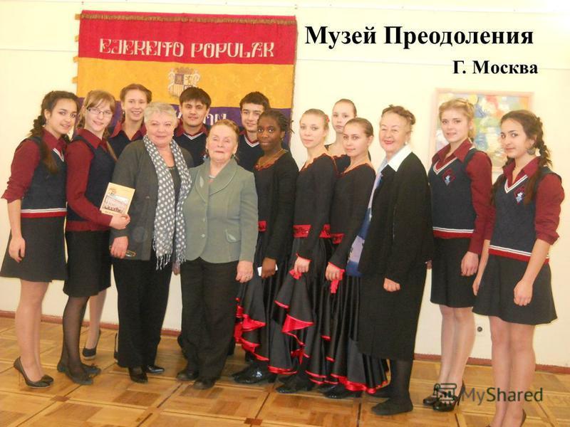 Музей Преодоления Г. Москва