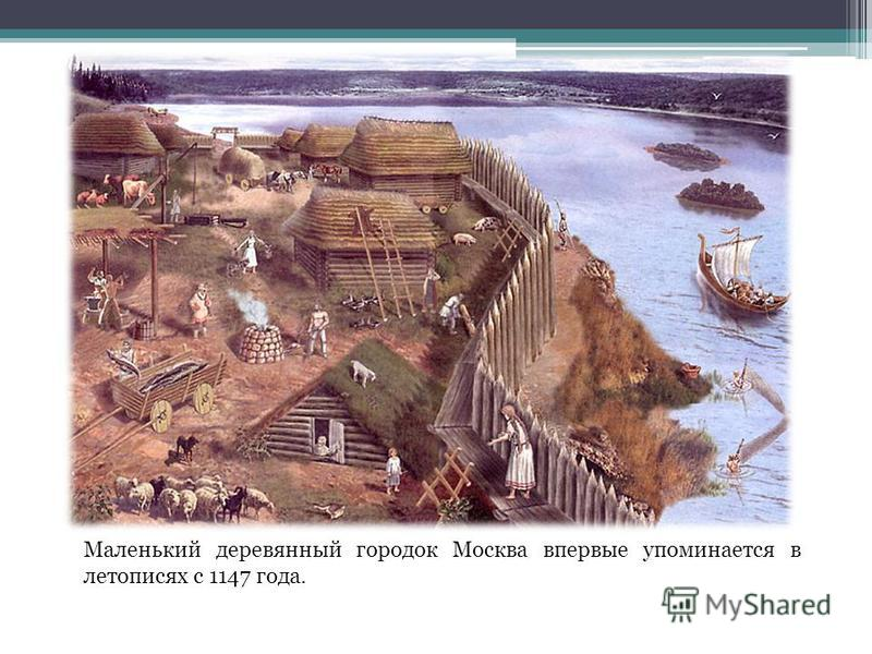 Маленький деревянный городок Москва впервые упоминается в летописях с 1147 года.