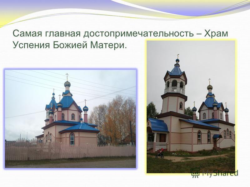 Самая главная достопримечательность – Храм Успения Божией Матери.