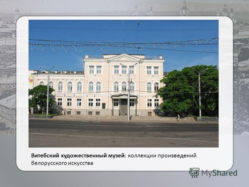 Витебский художественный музей: коллекции произведений белорусского искусства
