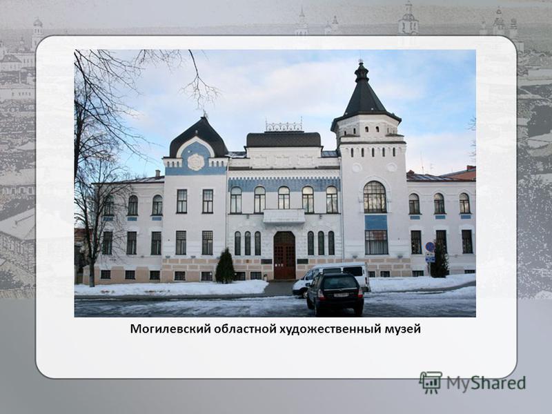 Могилевский областной художественный музей