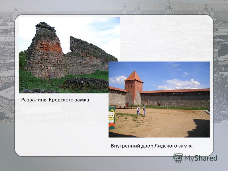 Развалины Кревского замка Внутренний двор Лидского замка