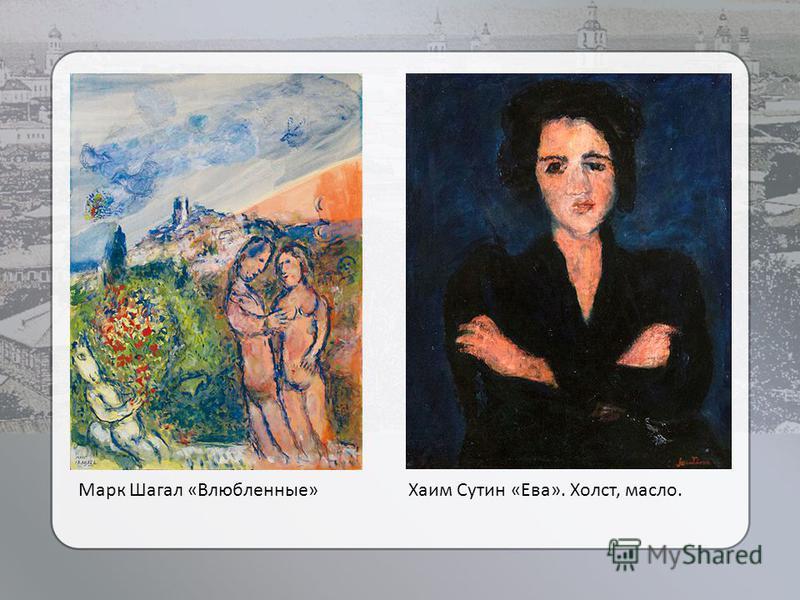 Марк Шагал «Влюбленные»Хаим Сутин «Ева». Холст, масло.