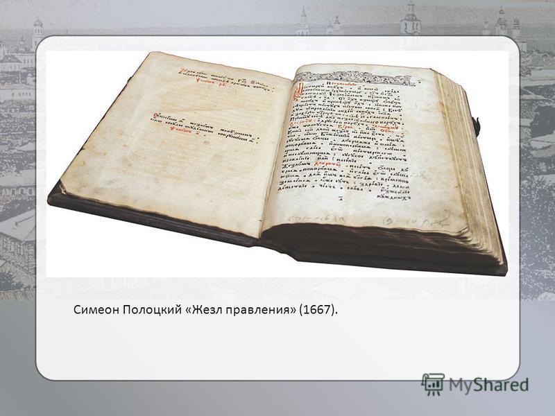 Симеон Полоцкий «Жезл правления» (1667).