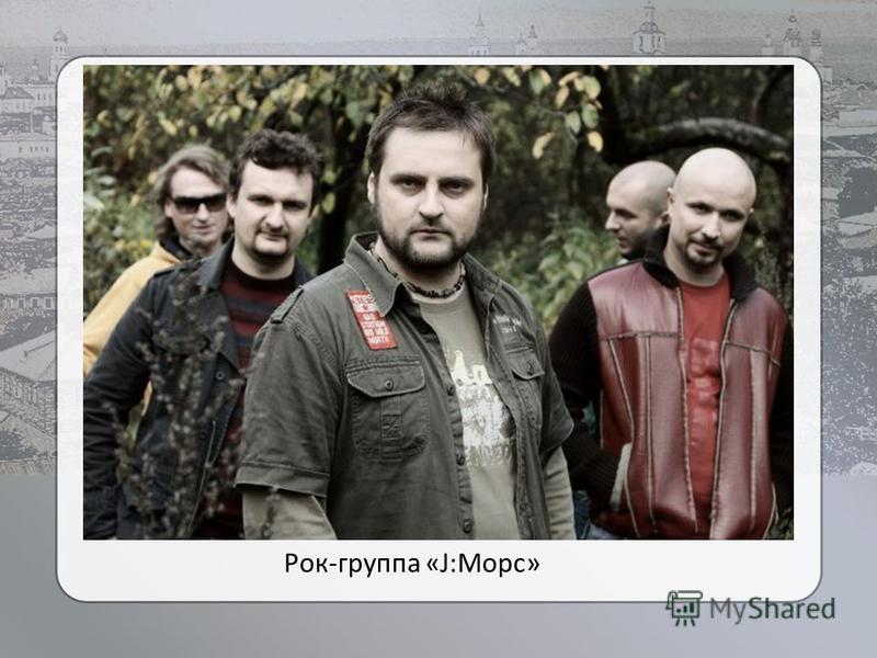 Рок-группа «J:Морс»