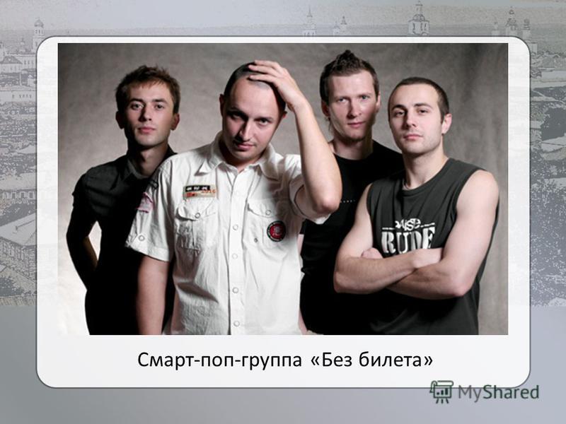 Смарт-поп-группа «Без билета»