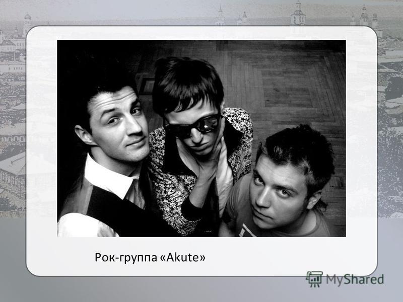 Рок-группа «Akute»