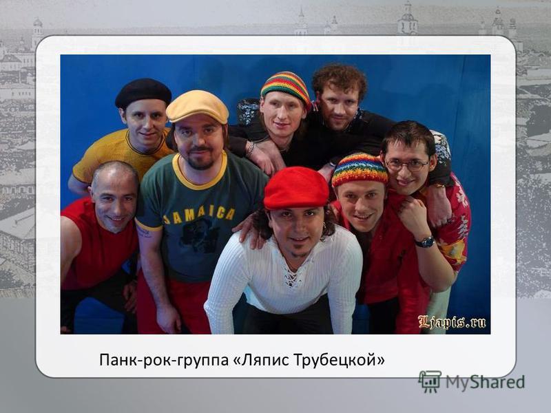 Панк-рок-группа «Ляпис Трубецкой»
