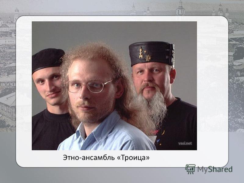Этно-ансамбль «Троица»