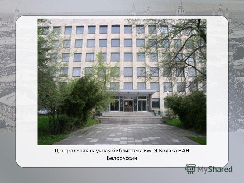 Центральная научная библиотека им. Я.Коласа НАН Белоруссии