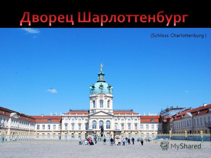 (Schloss Charlottenburg )