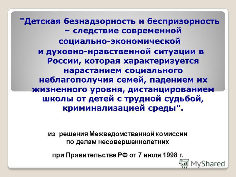 из решения Межведомственной комиссии по делам несовершеннолетних при Правительстве РФ от 7 июля 1998 г.