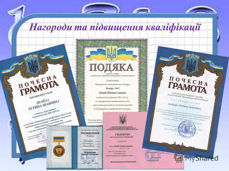 Нагороди та підвищення кваліфікації