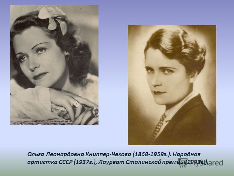 Ольга Леонардовна Книппер-Чехова (1868-1959 г.). Народная артистка СССР (1937 г.), Лауреат Сталинской премии (1943 г.).