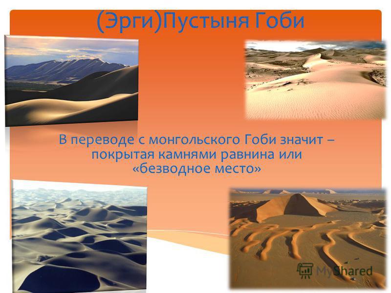 (Эрги)Пустыня Гоби В переводе с монгольского Гоби значит – покрытая камнями равнина или «безводное место»