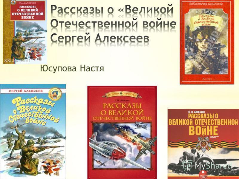 Юсупова Настя