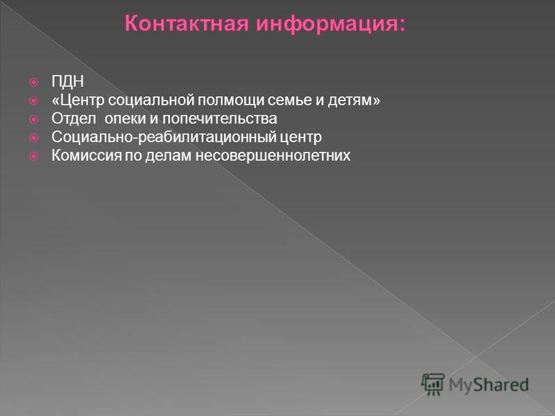 ПДН «Центр социальной полмощи семье и детям» Отдел опеки и попечительства Социально-реабилитационный центр Комиссия по делам несовершеннолетних