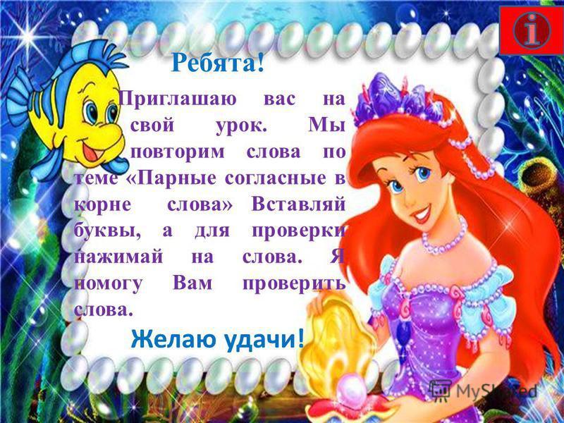 Тимофеева А.В., Русский язык, 3 класс г. Армавир Краснодарский край 2015