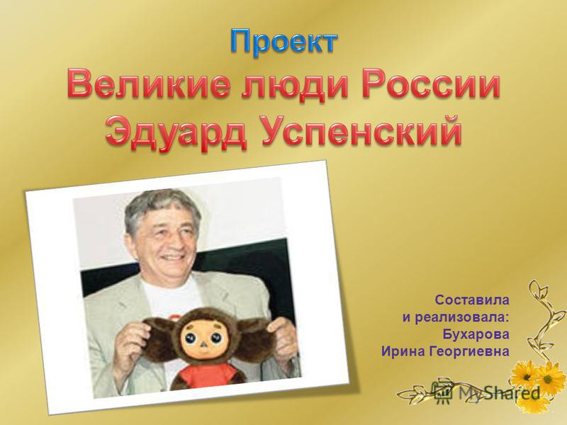 Составила и реализовала: Бухарова Ирина Георгиевна