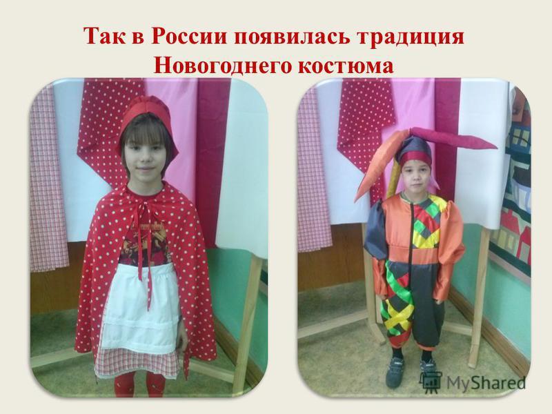 Так в России появилась традиция Новогоднего костюма