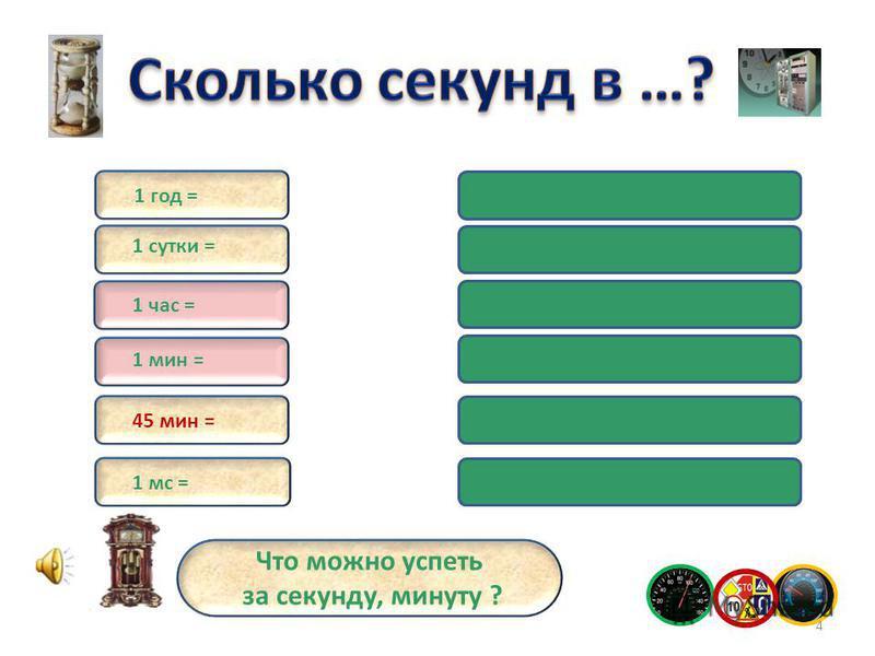 1 час = 3600 с 1 мс = 0, 001 с 1 год =1 год = 31556926 с 1 сутки = 1 сутки = 86400 с 1 мин = 1 час = 45 мин = 1 мс = 45 мин = 2700 с 1 мин = 60 с Что можно успеть за секунду, минуту ? 4