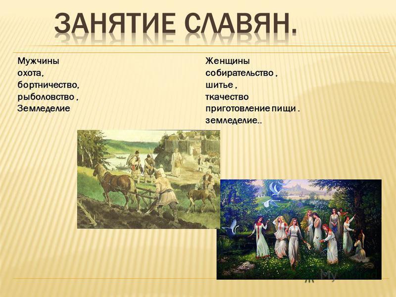Мужчины охота, бортничество, рыболовство, Земледелие Женщины собирательство, шитье, ткачество приготовление пищи. земледелие..