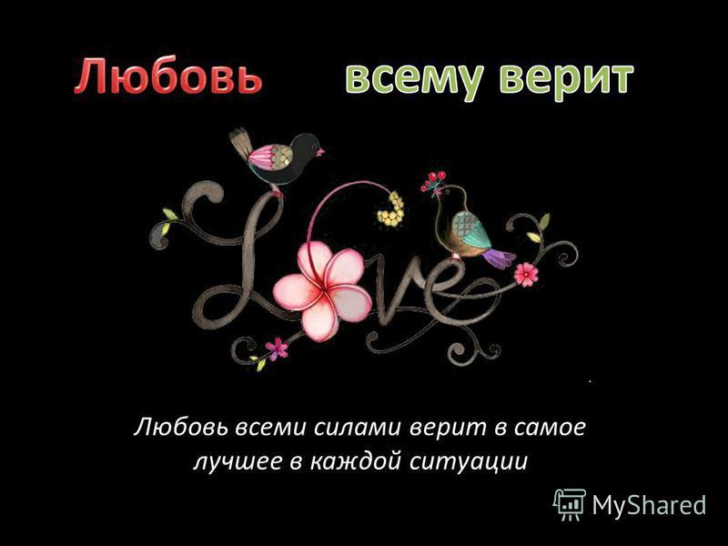 Любовь всеми силами верит в самое лучшее в каждой ситуации