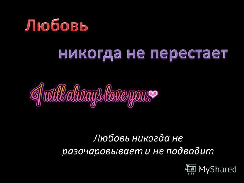 Любовь никогда не разочаровывает и не подводит