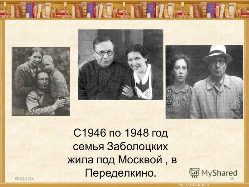 05.03.201510 С1946 по 1948 год семья Заболоцких жила под Москвой, в Переделкино.