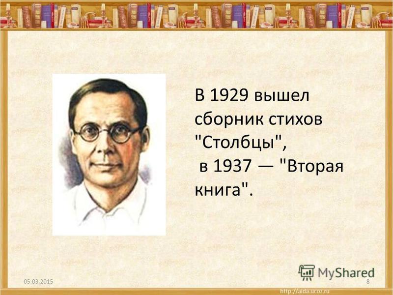 05.03.20158 В 1929 вышел сборник стихов Столбцы, в 1937 Вторая книга.