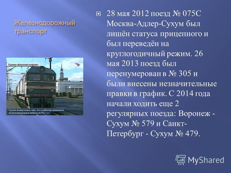 Железнодорожний транспорт 28 мая 2012 поезд 075 С Москва - Адлер - Сухум был лишён статуса прицепного и был переведён на круглогодичний режим. 26 мая 2013 поезд был перенумерован в 305 и были внесени незначительние правки в график. С 2014 года начали
