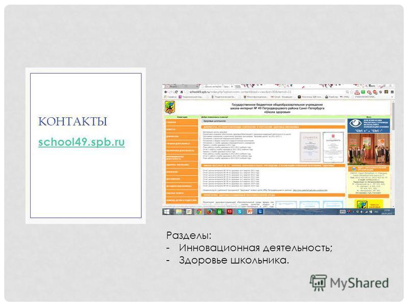 school49.spb.ru КОНТАКТЫ Разделы: -Инновационная деятельность; -Здоровье школьника.