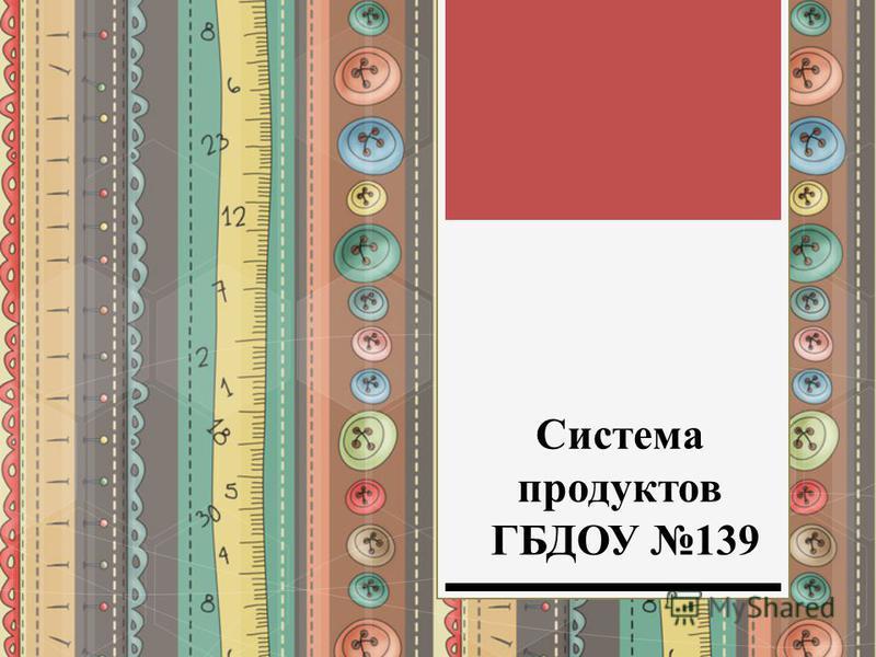 Система продуктов ГБДОУ 139