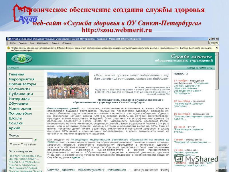 Методическое обеспечение создания службы здоровья web-сайт «Служба здоровья в ОУ Санкт-Петербурга» http://szou.webmerit.ru
