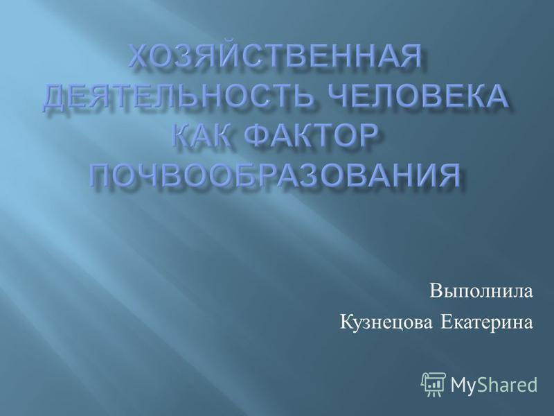 Выполнила Кузнецова Екатерина