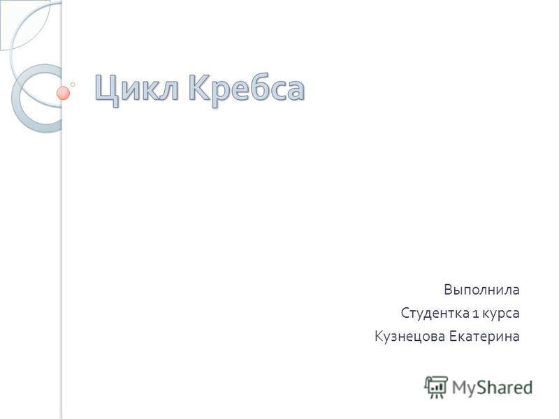 Выполнила Студентка 1 курса Кузнецова Екатерина