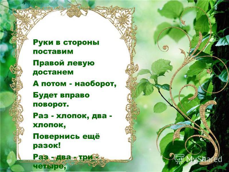 Признаки птиц: - тело покрыто перьями; - умеют летать; - на голове есть клюв; - вьют гнездо; - откладывают яйца; - высиживают птенцов;