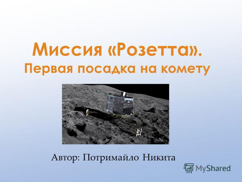 Миссия «Розетта». Первая посадка на комету Автор: Потримайло Никита