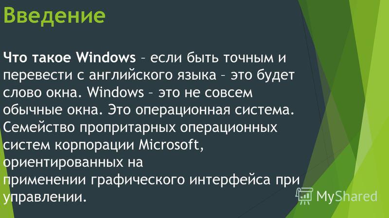 Введение Что такое Windows – если быть точным и перевести с английского языка – это будет слово окна. Windows – это не совсем обычные окна. Это операционная система. Семейство проприетарных операционных систем корпорации Microsoft, ориентированных на
