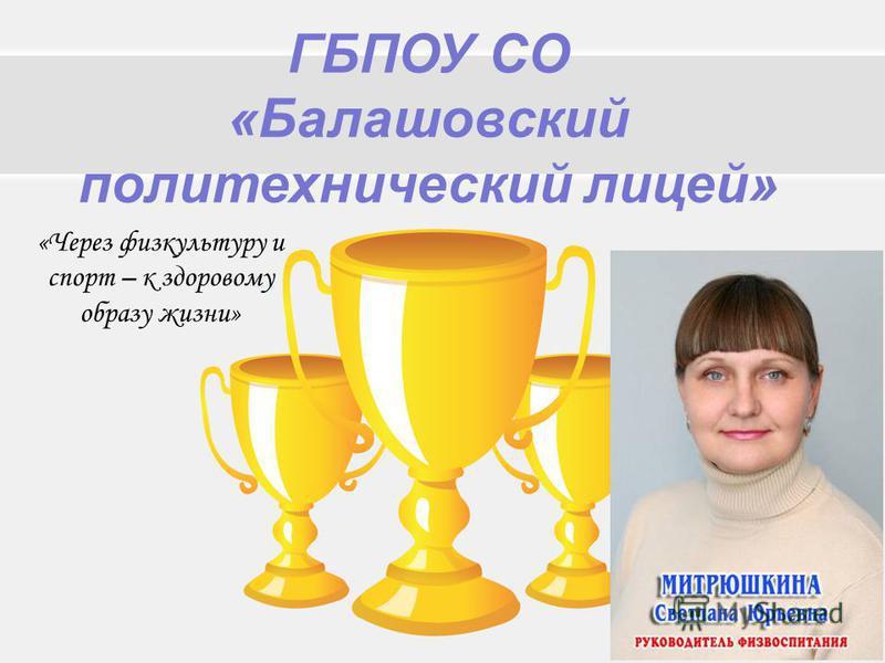 ГБПОУ СО «Балашовский политехнический лицей» «Через физкультуру и спорт – к здоровому образу жизни»