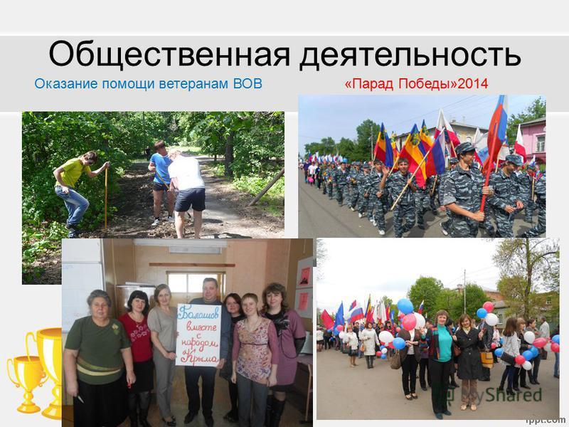 Общественная деятельность Оказание помощи ветеранам ВОВ«Парад Победы»2014