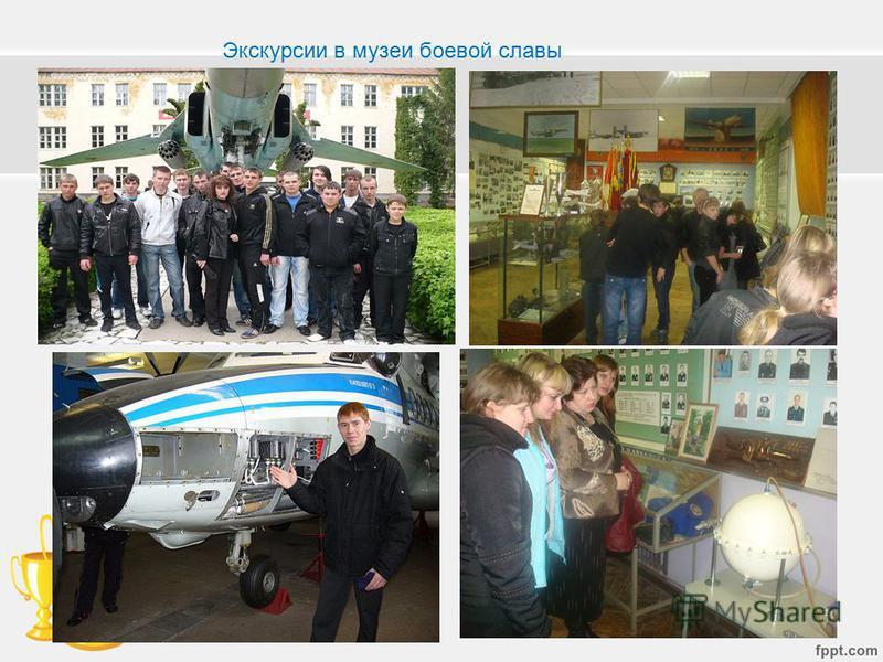 Экскурсии в музеи боевой славы