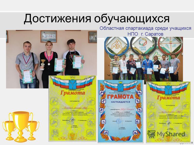 Достижения обучающихся Областная спартакиада среди учащихся НПО г. Саратов