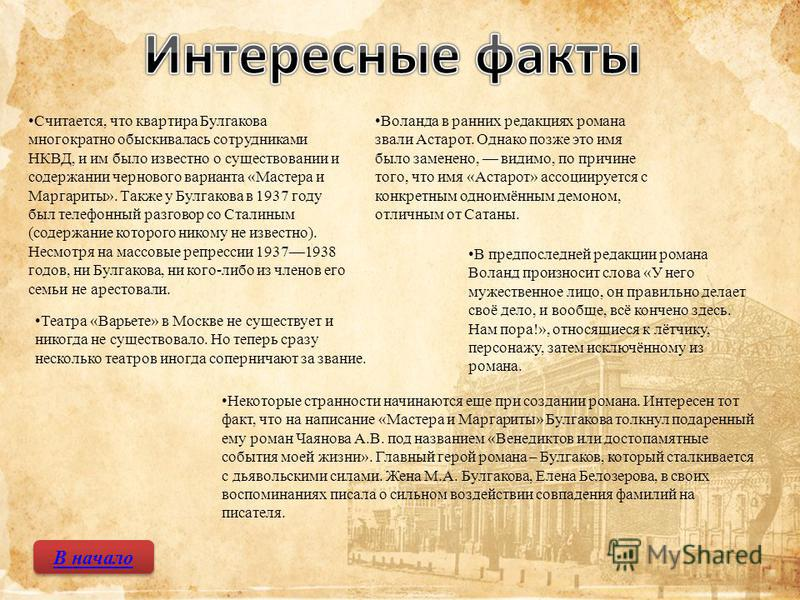 Считается, что квартира Булгакова многократно обыскивалась сотрудниками НКВД, и им было известно о существовании и содержании чернового варианта «Мастера и Маргариты». Также у Булгакова в 1937 году был телефонный разговор со Сталиным (содержание кото
